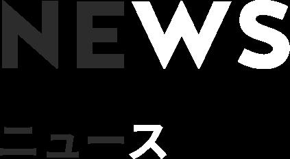 2020年3月1日に神泉 遠藤利三郎商店 事業譲受